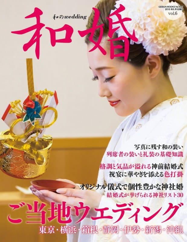 日本人らしさを大事にする和風のウェディング