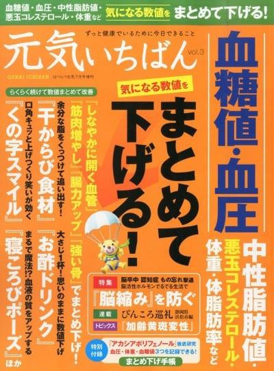 元気いちばん vol.3