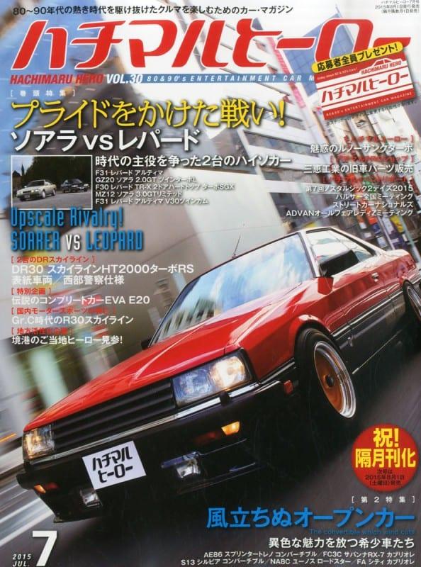 ソアラvsレパード 風立ちぬオープンカー特集ほか80年代~90年代カーマガジン