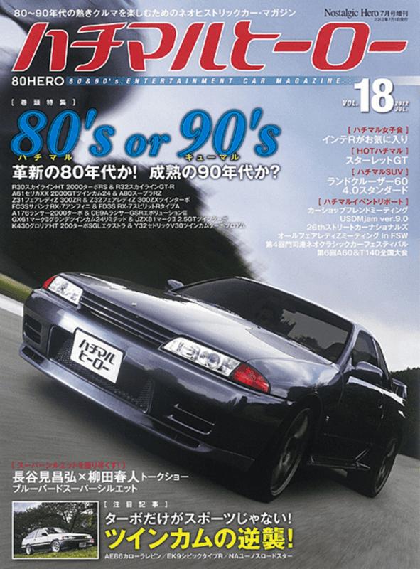 80's or 90's 革新の80年代か! 成熟の90年代か? DR30スカイラインHT 2000ターボRS