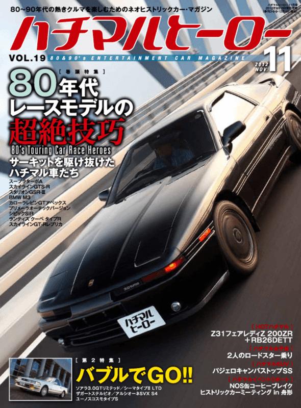 [ 巻 頭 特 集 ] 80年代レースモデルの超絶技巧 サーキットを駆け抜けたハチマル車たち MA70スープラ 3.0 GTターボA HR31スカイラインGTS-R