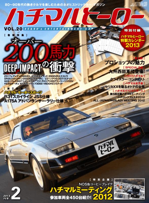 特別付録 2013年ハチマルヒーローカレンダー [ 巻頭特集 ] オーバー200馬力の衝撃 [プロローグ] パワーウオーズの系譜 Z31フェアレディZ 2by2 300ZX