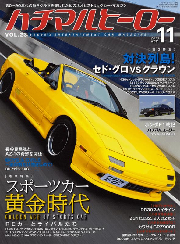 [巻頭特集] スポーツカー黄金時代 FC3C サバンナRX-7カブリオレ SA22C サバンナRX-7ターボGT-X FD3S RX-7タイプRバサーストR