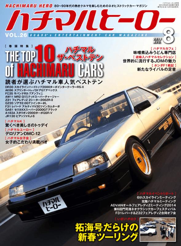 [巻頭特集] ハチマル・ザ・ベストテン  THE TOP 10 of HACHIMARU CARS  読者が選ぶハチマル車人気BEST 10