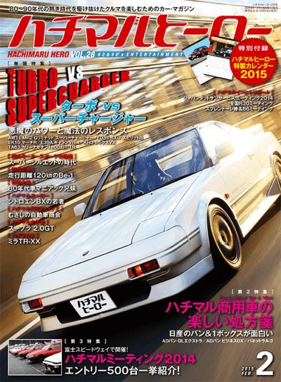 ハチマルヒーロー 2015年 02月号 vol.28