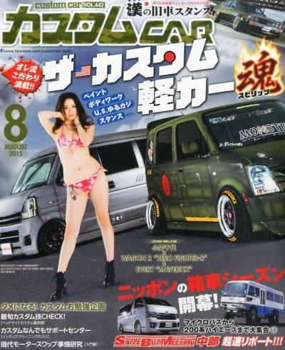 カスタム CAR 2015年 08月号