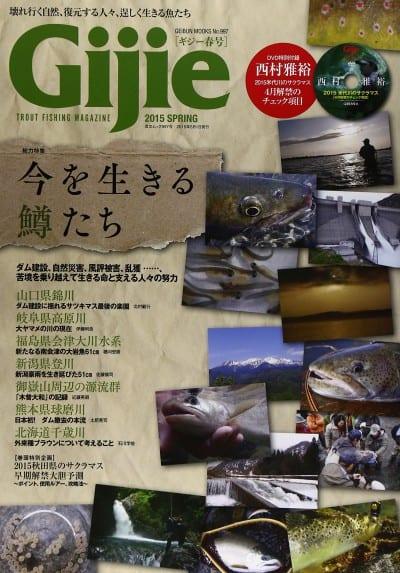 渓流釣り雑誌 ギジー