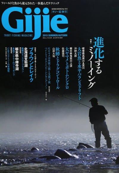 釣り雑誌 ギジー トラウトフィッシングマガジン