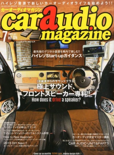 car audio magazine 2015年7月号