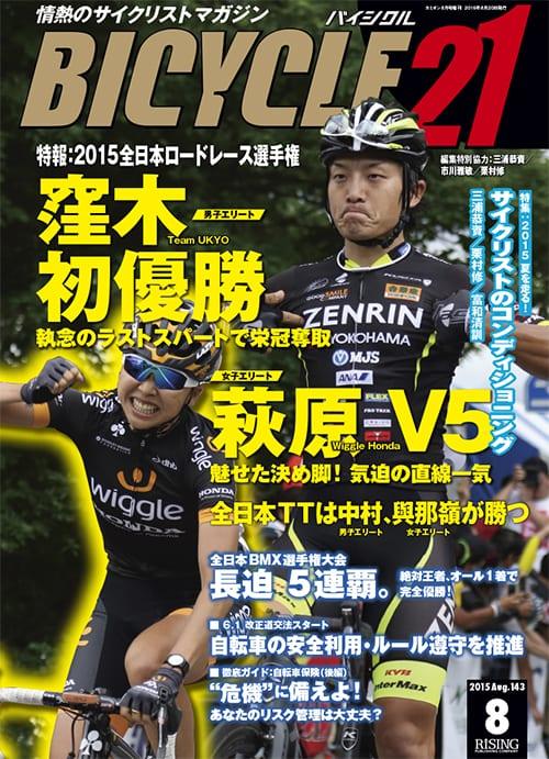 全日本選手権自転車ロードレース