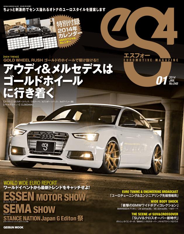 eS4 No.48 表紙 アウディ&メルセデスはゴールドホイールに行き着くほか特集掲載