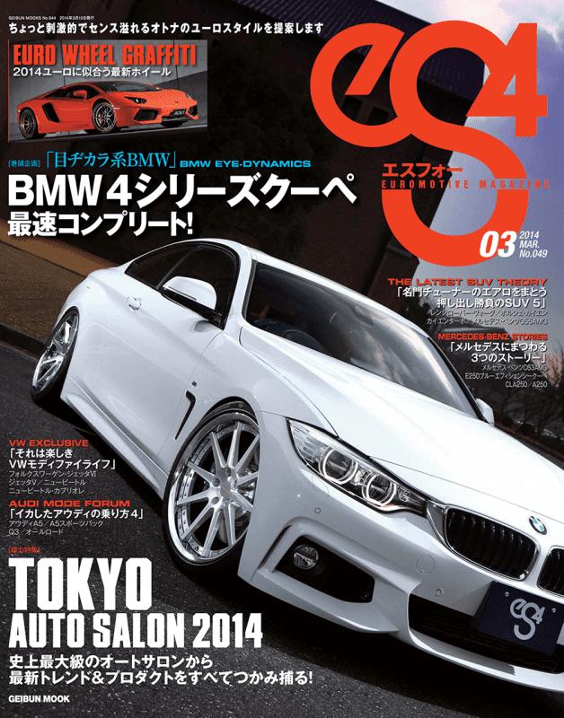 eS4 No.49 BMW 4シリーズクーペ最速コンプリート特集ほか