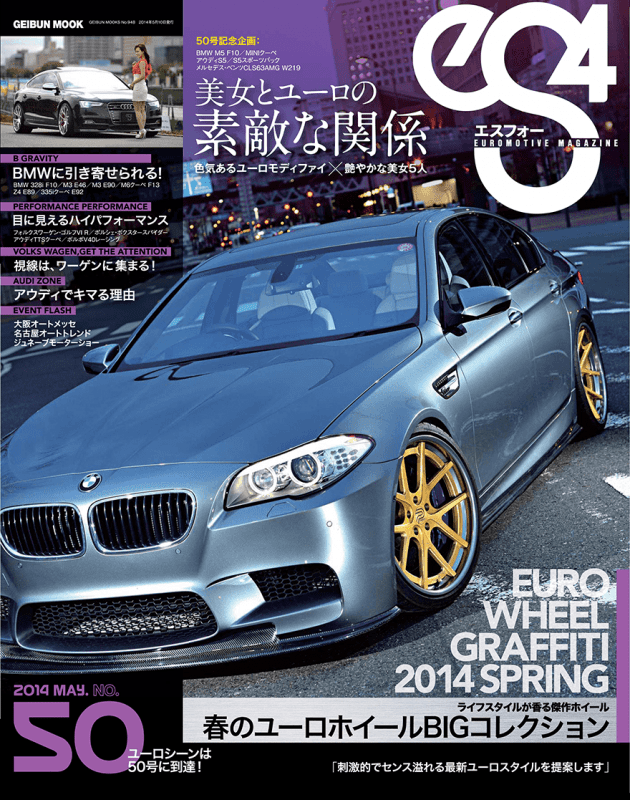 eS4 No.50 表紙 春のユーロホイールコレクションほか