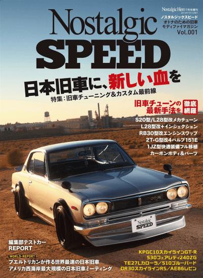Nostalgic SPEED 2013年 07月号 vol.001 創刊号