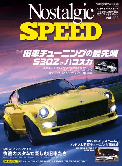 Nostalgic SPEED 2013年 11月号 vol.002
