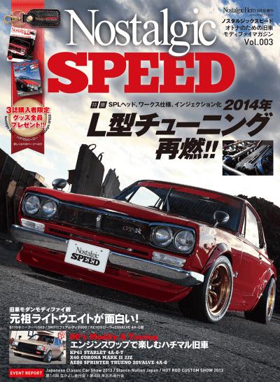 Nostalgic SPEED 2014年 03月号 vol.003