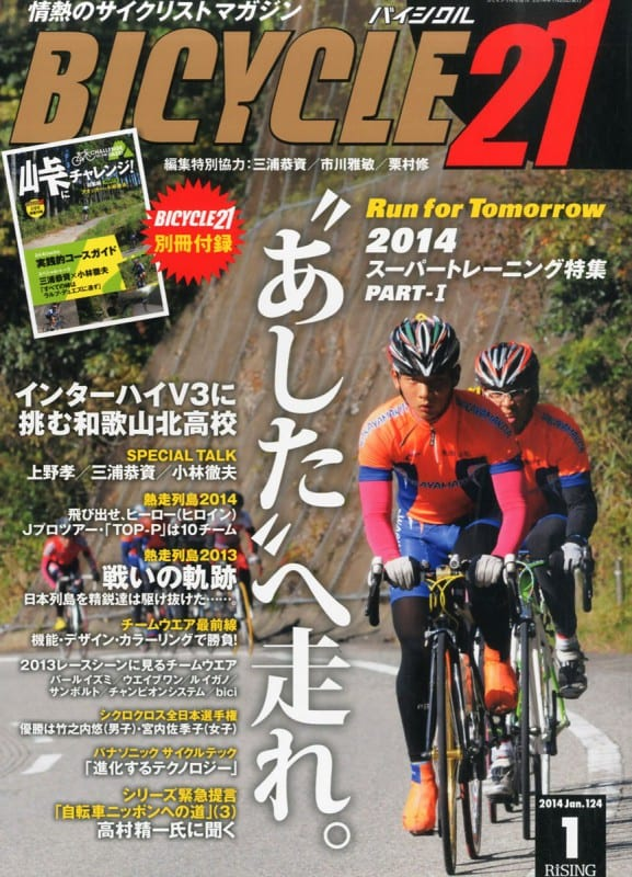 2014年1月号表紙 情熱のサイクリストマガジンBICYCLE21