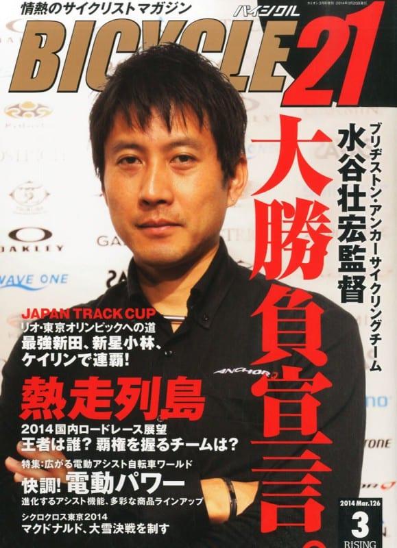 2014年3月号表紙 情熱のサイクリストマガジンBICYCLE21