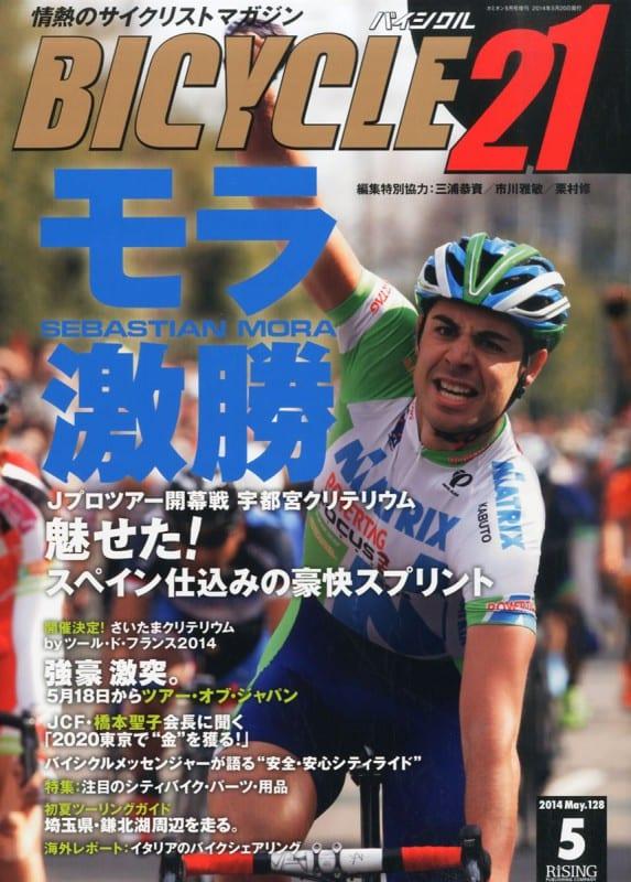 2014年5月号表紙 情熱のサイクリストマガジンBICYCLE21