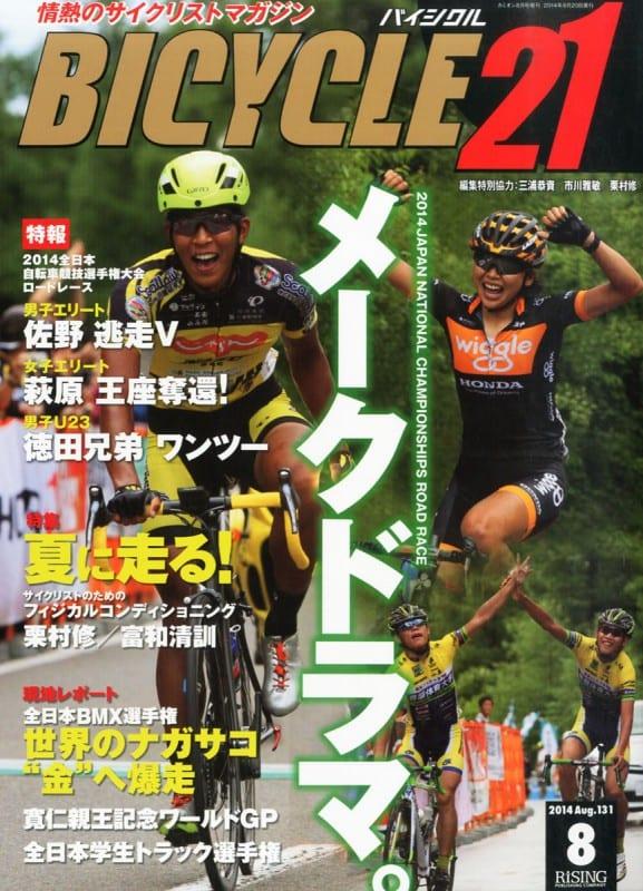 2014年8月号表紙 情熱のサイクリストマガジンBICYCLE21