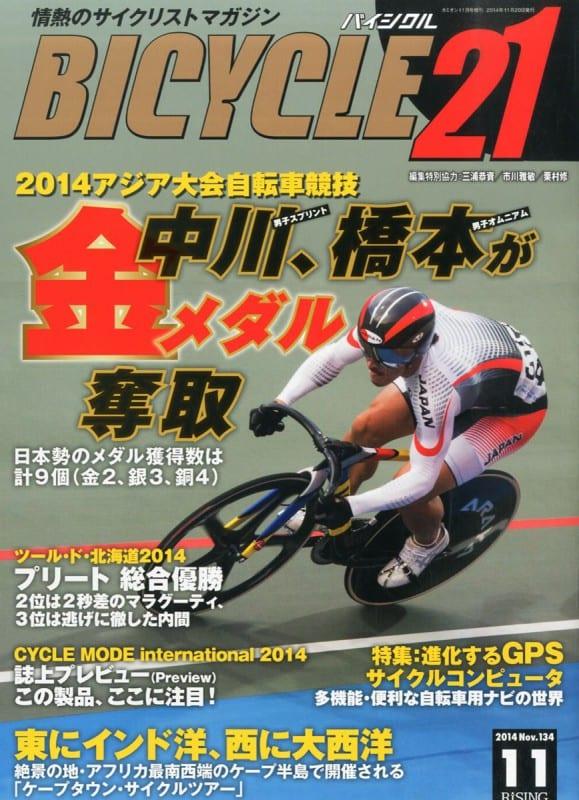 2014年11月号表紙 情熱のサイクリストマガジンBICYCLE21