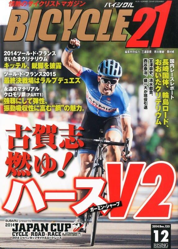 2014年12月号表紙 情熱のサイクリストマガジンBICYCLE21
