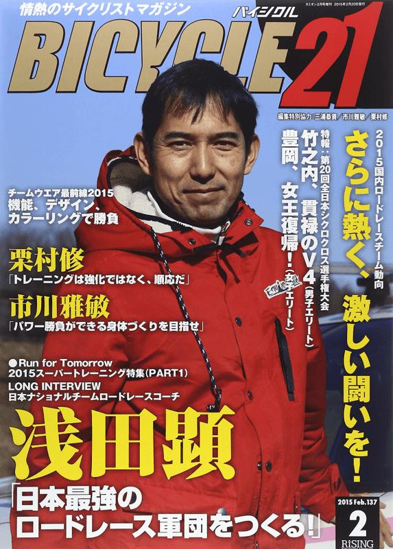 2015年2月号表紙 情熱のサイクリストマガジンBICYCLE21