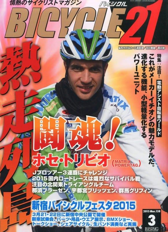 2015年3月号表紙 情熱のサイクリストマガジンBICYCLE21