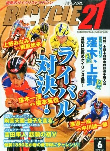 2015年6月号表紙 情熱のサイクリストマガジンBICYCLE21
