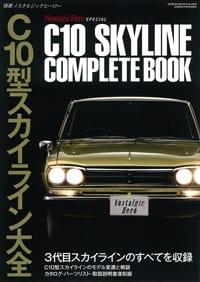 C10型 スカイライン大全 (GEIBUN MOOKS 609 ノスタルジックヒーロー別冊)