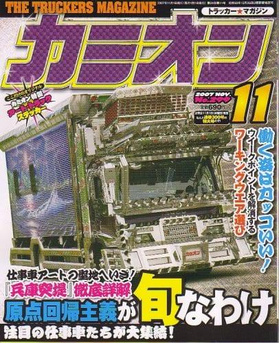 カミオン表紙 2007年11月号