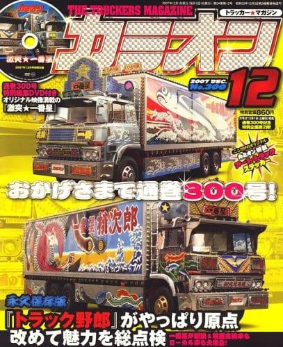 カミオン表紙 2007年12月号