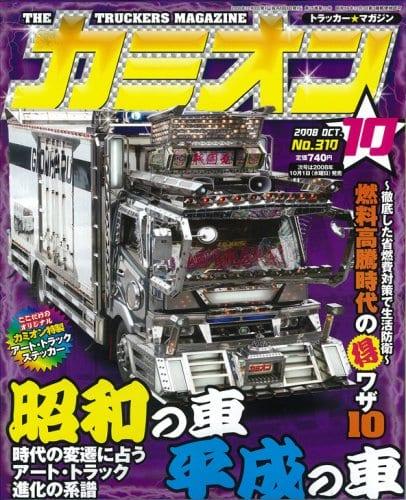 カミオン表紙 2008年10月号