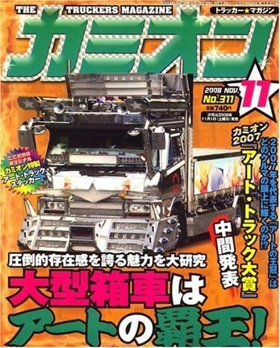 カミオン表紙 2008年11月号