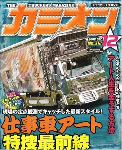 カミオン表紙 2008年12月号