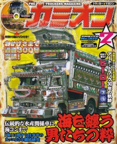 カミオン表紙 2008年2月号