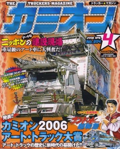 カミオン表紙 2008年4月号