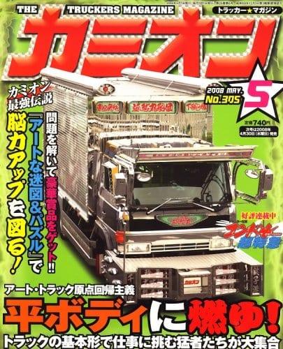 カミオン表紙 2008年5月号