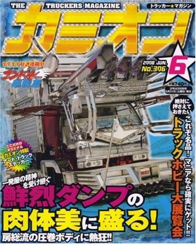 カミオン表紙 2008年6月号