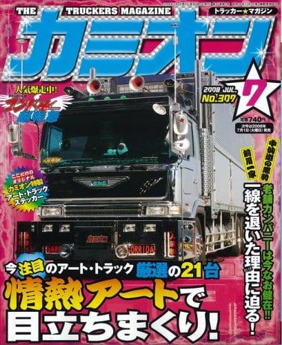 カミオン表紙 2008年7月号