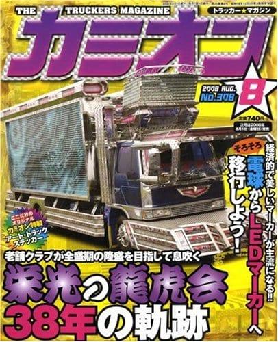 カミオン表紙 2008年8月号