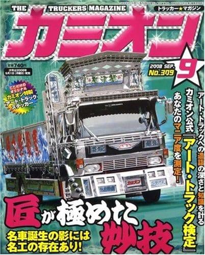 カミオン表紙 2008年9月号