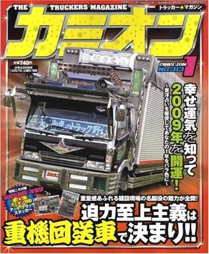 カミオン表紙 2009年1月号