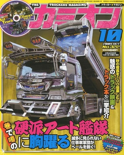 カミオン表紙 2009年10月号