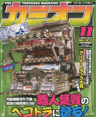 カミオン表紙 2009年11月号