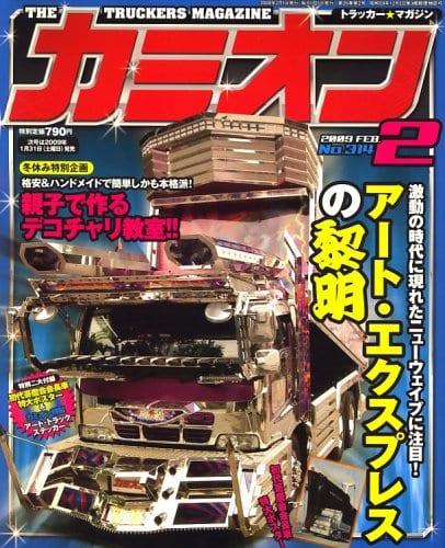 カミオン表紙 2009年2月号