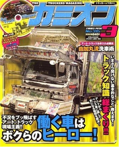 カミオン表紙 2009年3月号