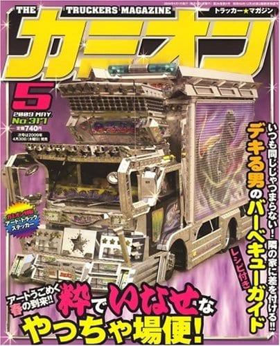 カミオン表紙 2009年5月号