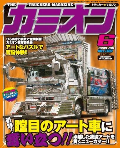 カミオン表紙 2009年6月号