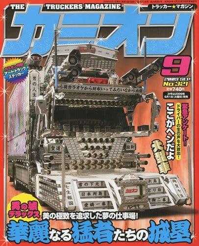 カミオン表紙 2009年9月号